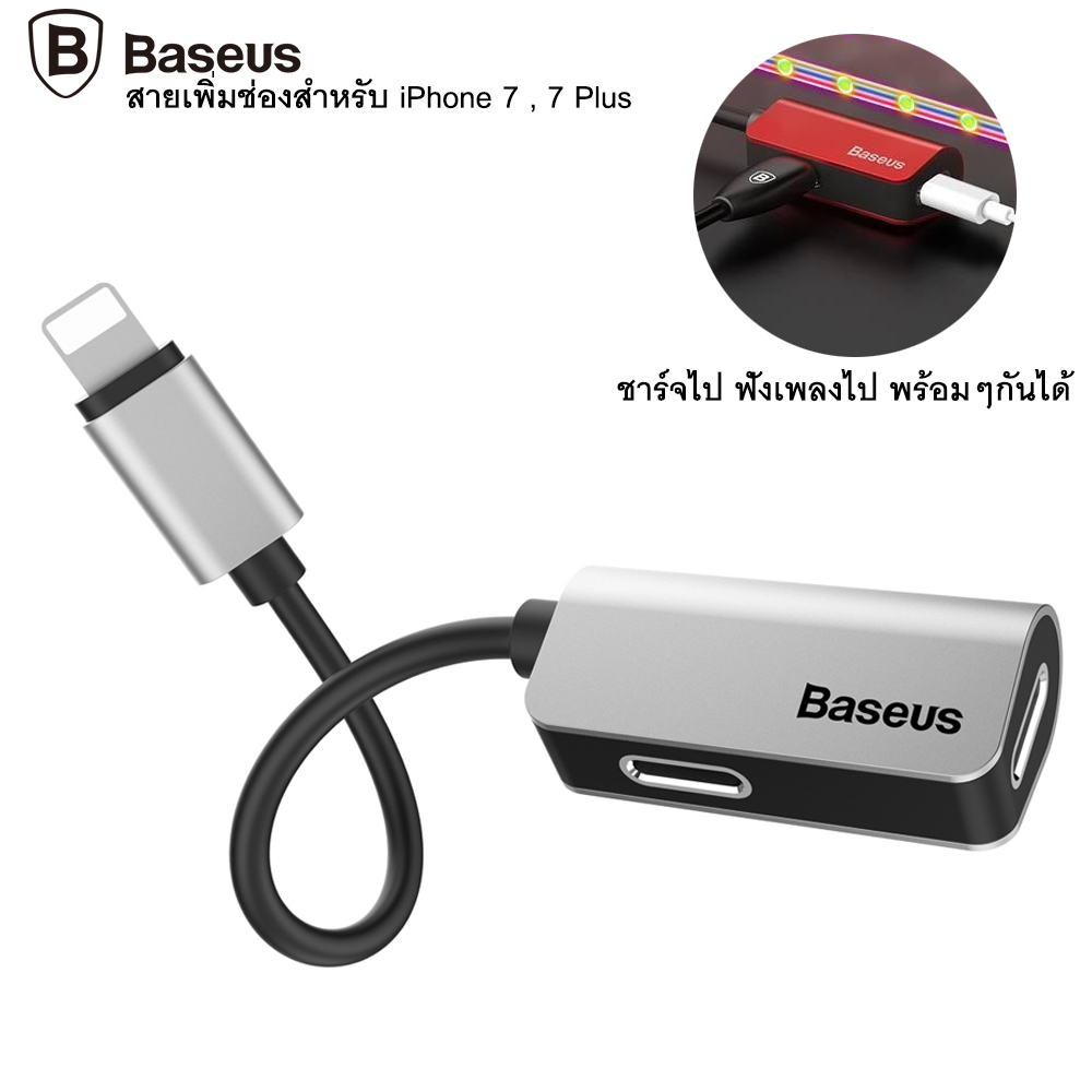 Baseus L37 - สายเพิ่ม 2 ช่องสำหรับ iPhone 7,8,X