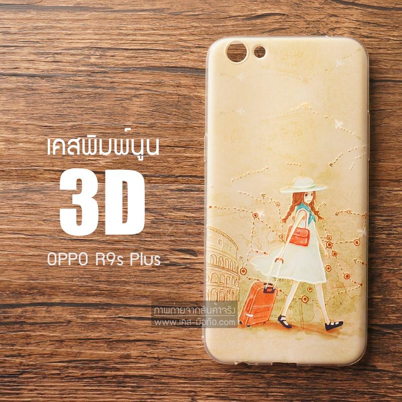 เคส OPPO R9s Plus เคสนิ่ม TPU พิมพ์ลาย 3D แบบที่ 5