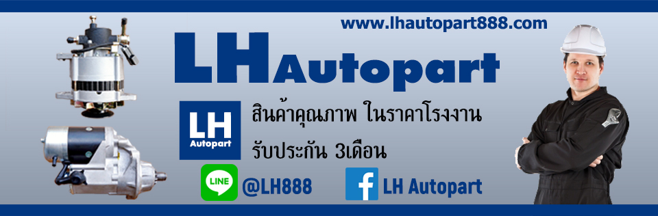 LH Autopart | ไดชาร์จ ไดสตาร์ท และอะไหล่ได สินค้าคุณภาพ ในราคาโรงงาน รับประกัน3เดือน