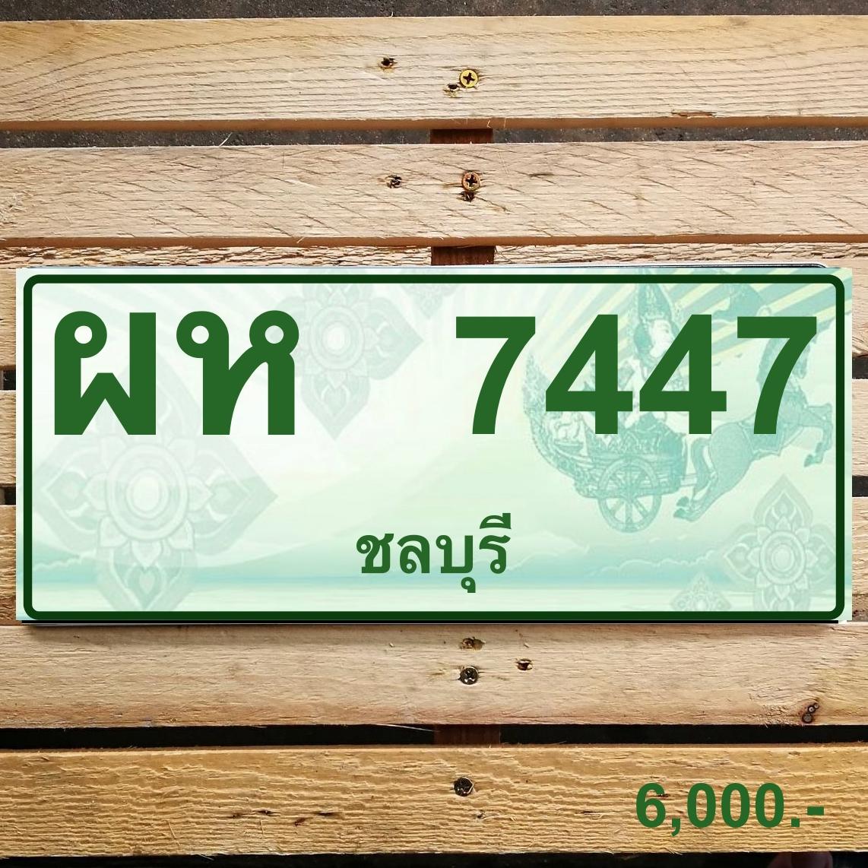 ผห 7447 ชลบุรี