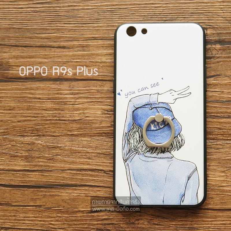 เคส OPPO R9s Plus เคสขอบนิ่ม 3D TPU พิมพ์ลายนูน (ขอบดำ) + แหวนมือถือ แบบที่ 4 You can see