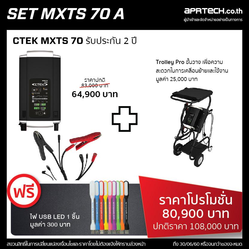 SET : MXTS 70 A (MXTS 70 + Trolley Pro)