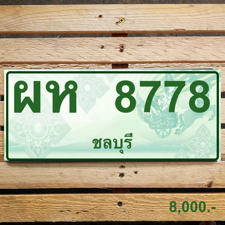 ผห 8778 ชลบุรี