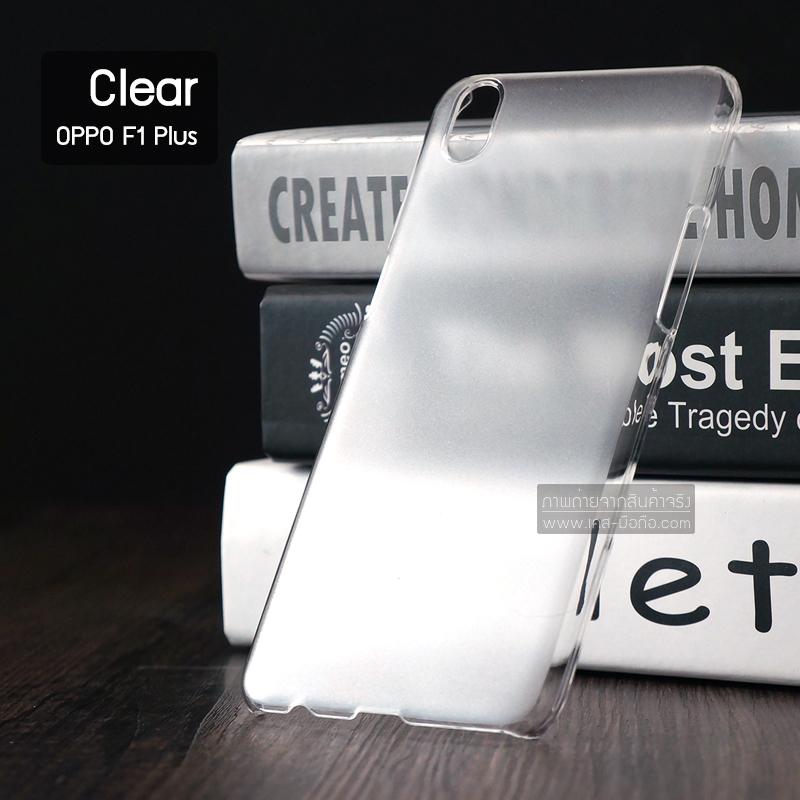 เคส OPPO F1 Plus เคสแข็งกึ่งโปร่งแสง สีใส