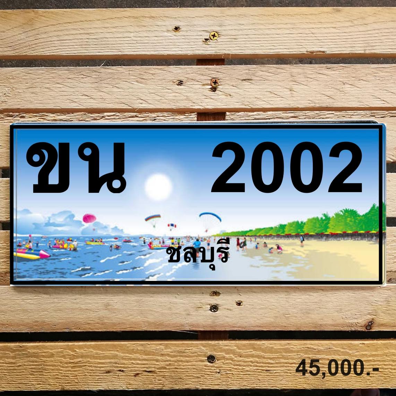 ขน 2002 ชลบุรี