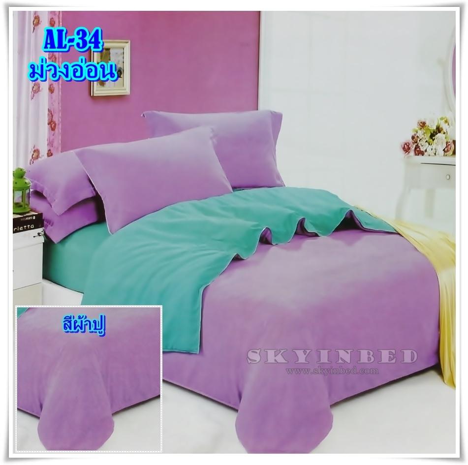 ผ้าปูที่นอนสีพื้น เกรด A สีม่วงอ่อน ขนาด 6 ฟุต 5 ชิ้น