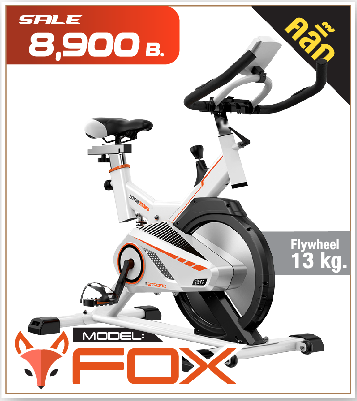 จักรยานออกกำลังกายราคาถูกรุ่น Fox