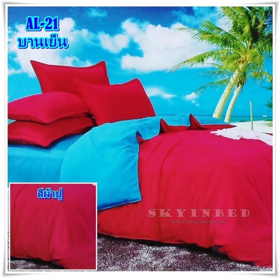 ผ้าปูที่นอนสีพื้น เกรด A สีบานเย็น ขนาด 3.5 ฟุต 3 ชิ้น