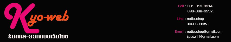 Kyo-Web