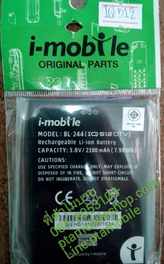 แบตเตอรี่ ไอโมบาย IQ512 DTV (BL-244)