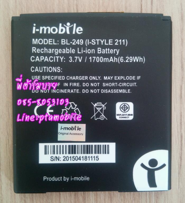 แบตเตอรี่ ไอโมบาย i-style211 (BL-249)
