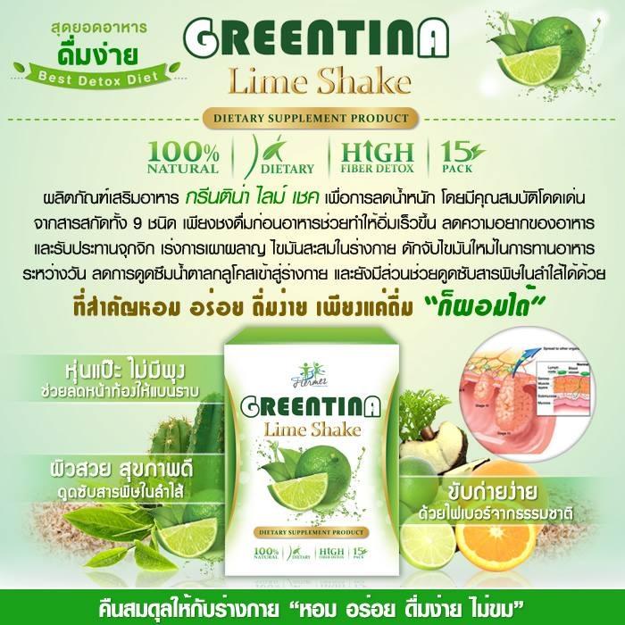 Greentina Lime Shake กรีนติน่า ไลม์ เชค ช่วยทำให้อิ่มเร็วขึ้น ลดความอยาก ของแท้ ราคาถูก ปลีก/ส่ง โทร 089-778-7338-088-222-4622 เอจ