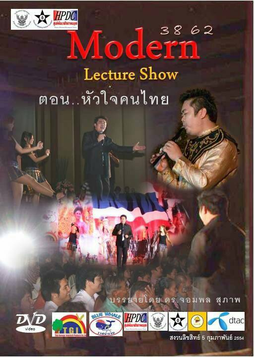 Modern Lecture Show (3 DVD)