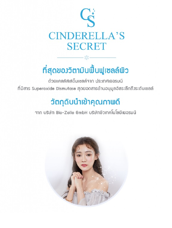 cinderella's secret Plus ดีไหม