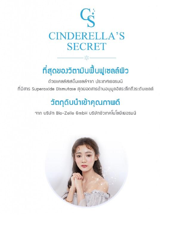 cinderella's secret Plus ดีไหม