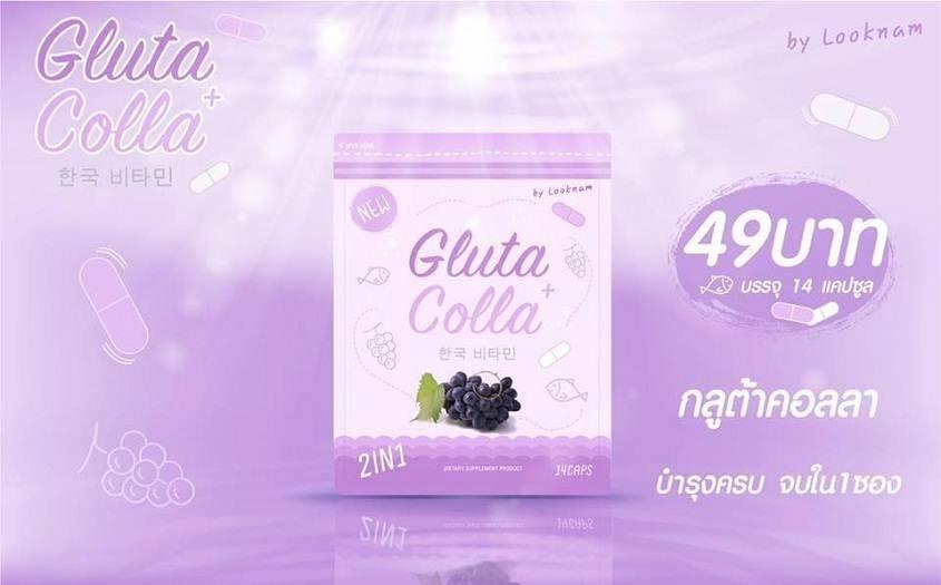 Gluta Colla By Looknam กลูต้า+คอลลาเจน 2IN1