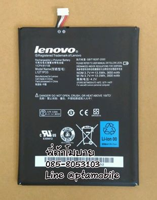แบตเตอรี่เลอโนโว (Lenovo) Tab A5000,A3000,A1010 (L12T1P33)