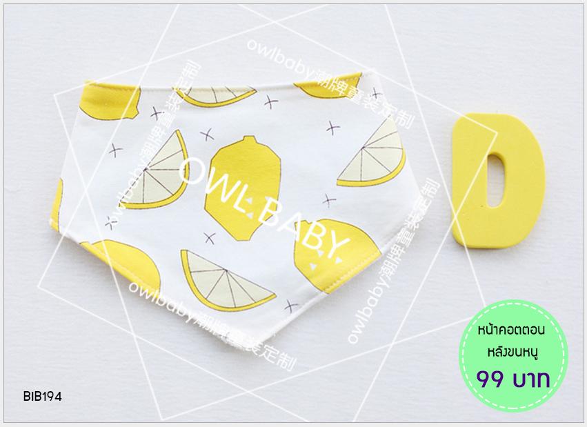 ผ้าซับน้ำลายสามเหลี่ยม ผ้ากันเปื้อนเด็ก [ผืนเล็ก] / Lemon