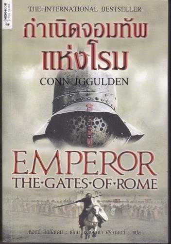 กำเนิดจอมทัพแห่งโรม (Emperor: The Gates of Rome) ของ คอนน์ อิกกัลเดน (Conn Iggulden)