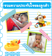 รวมความประทับใจของลูกค้า ร้าน NanaBaby