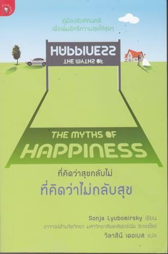 ที่คิดว่าสุขกลับไม่ ที่คิดว่าไม่กลับสุข (The Myth of Happiness)