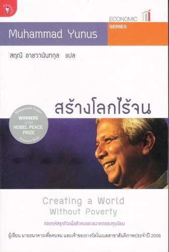 สร้างโลกไร้จน (Creating a World Without Poverty)