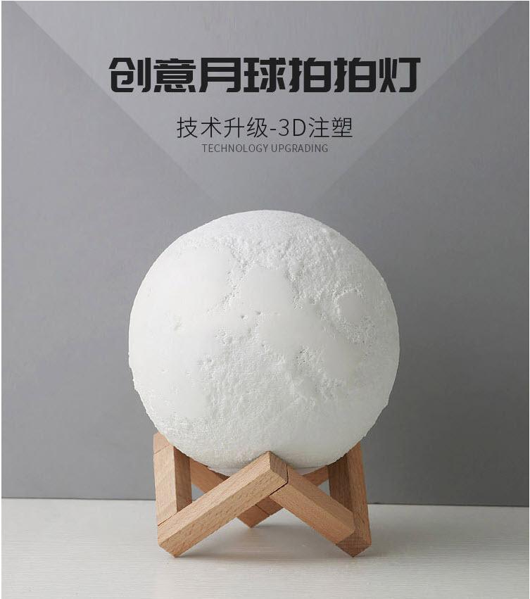 โคมไฟดวงจันทร์ 3 มิติ