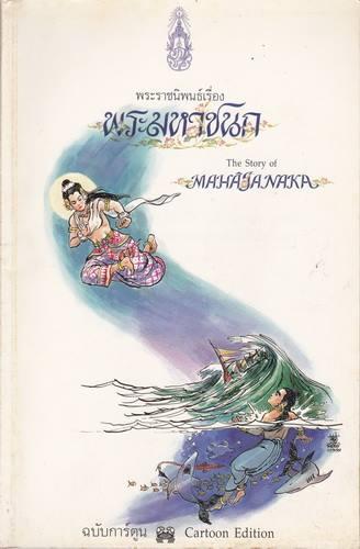 พระมหาชนก (The Story of Mahajanaka) ฉบับการ์ตูน ขาวดำ