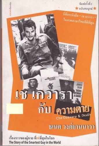 เช เกวารา กับความตาย (CHe Guevara & Death) (ธเนศ วงศ์ยานนาวา)