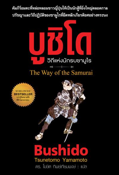 บูชิโด วิถีแห่งนักรบซามูไร (The Way of the Samurai) [mr01]