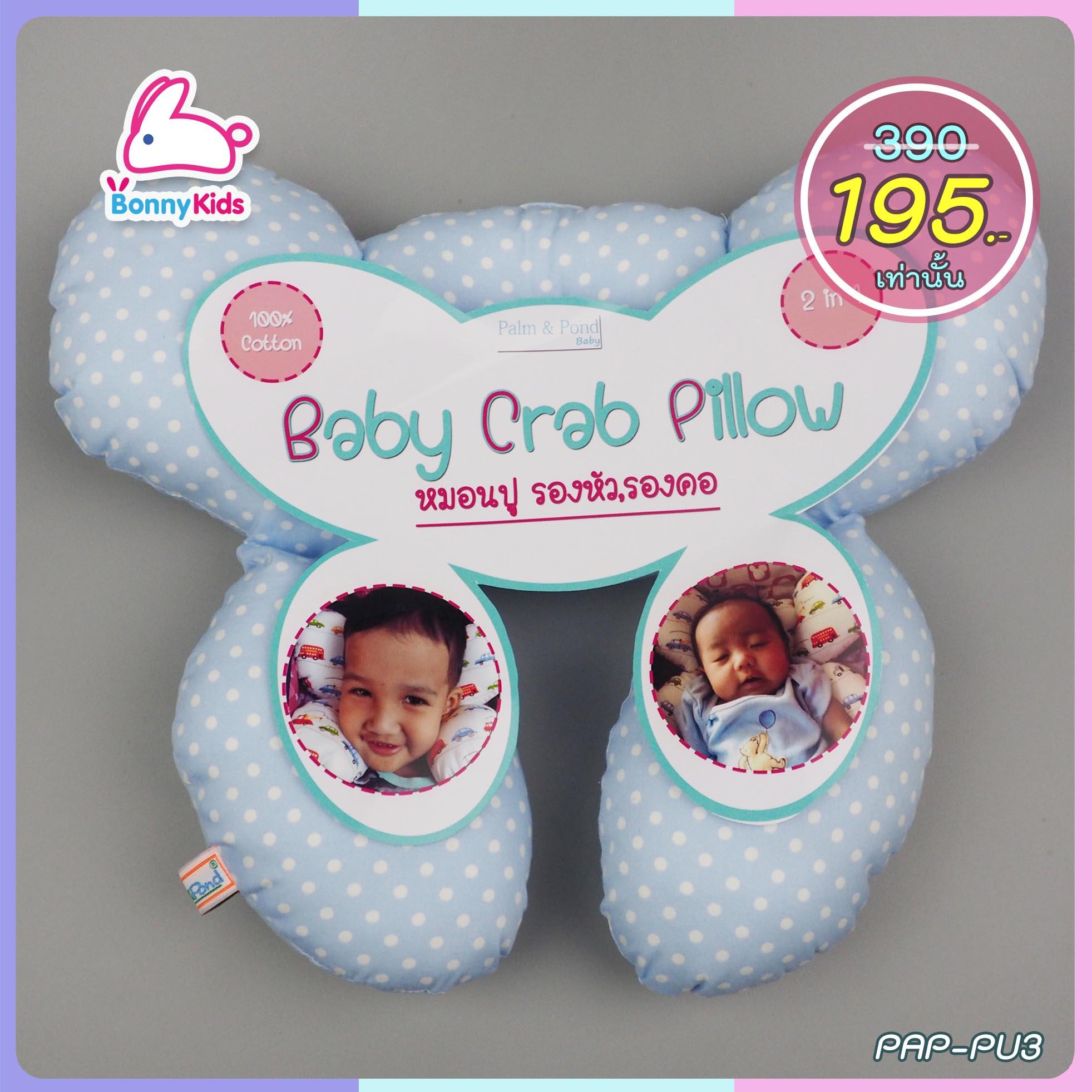 Baby Crab Pillow หมอนปู รองหัวรองคอเด็ก 2 In 1