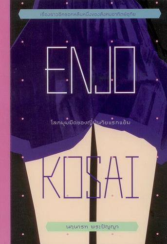Enjo-Kosai โลกมุมมืดของญี่ปุ่นวัยแรกแย้ม [mr04]