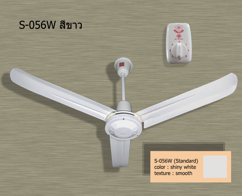 พัดลมเพดาน 56 นิ้ว ยี่ห้อ ซากุระ ผลิตโดยคนไทย การันตีคุณภาพกว่า 50 ปี
