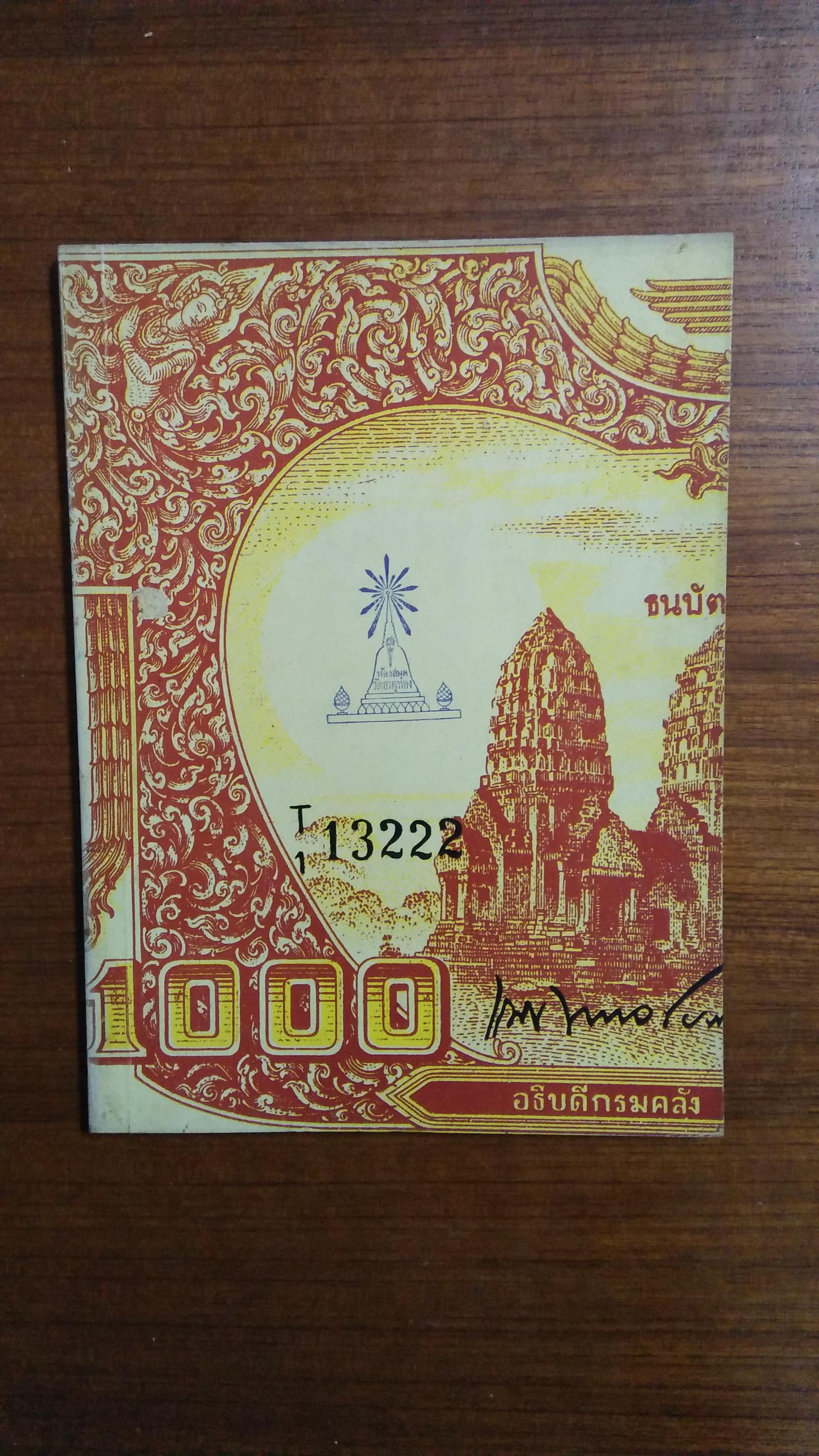 ธนาคาร แห่งประเทศไทย พิมพ์เป็นอนุสรณ์งานพระราชทานเพลิงศพ นายแนบ พหลโยธิน