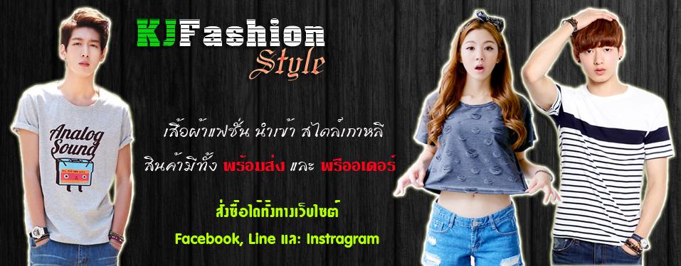 KJ Fashion Style