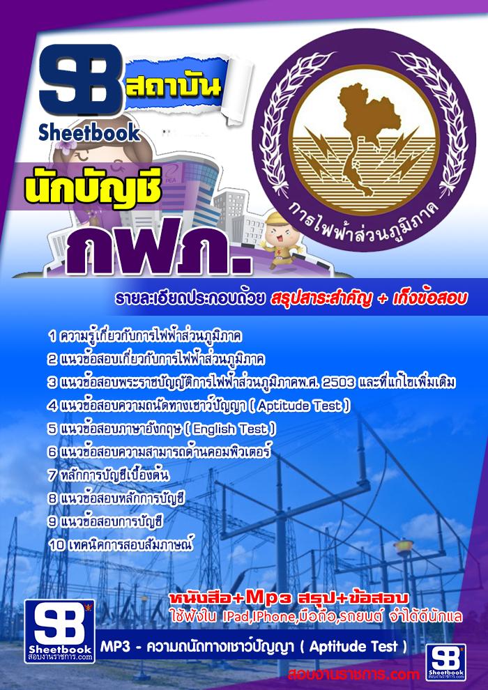 แนวข้อสอบพนักงานบัญชี กฟภ. การไฟฟ้าส่วนภูมิภาค