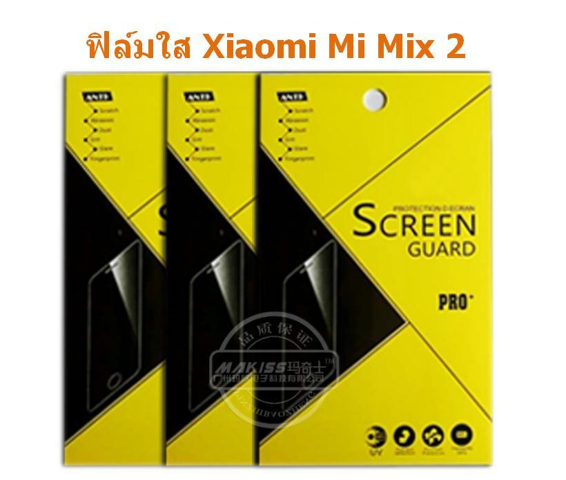 Xiaomi Mi Mix 2 ฟิล์มกันรอยขีดข่วน แบบใส