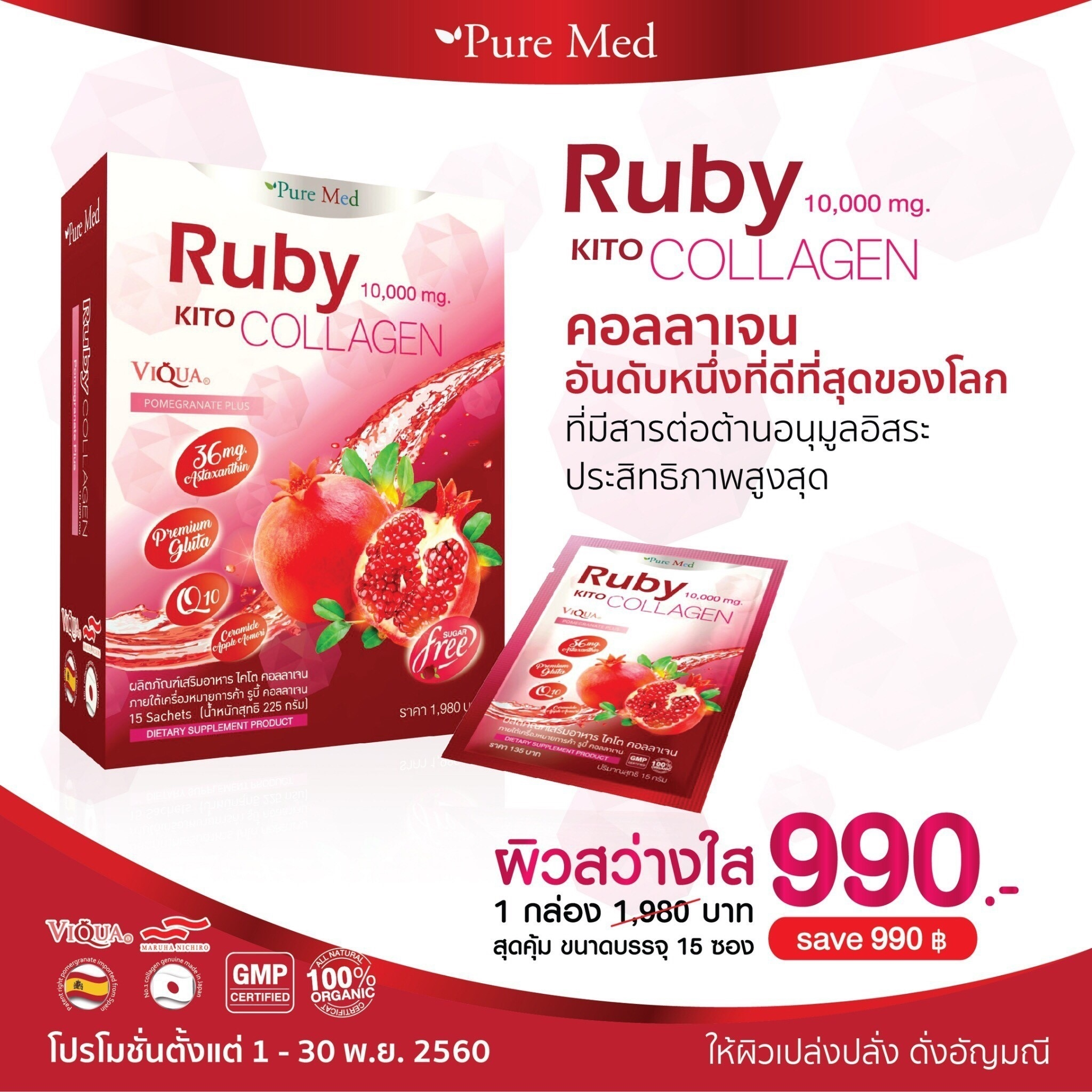 ruby kito collagen 10,000 mg. 1 กล่อง