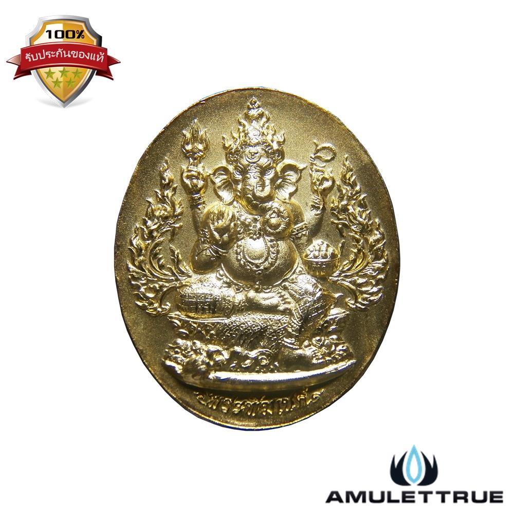 เหรียญพระพิฆเนศ รุ่นแรก เลข ๕๗๐ เนื้อทองเหลืองชุบทอง พิมพ์เล็ก รุ่นปฐมฤกษ์สร้างโรงพยาบาล วัดสมานรัตนาราม ปี2556