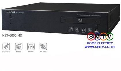 เครื่องเล่นคาราโอเกะครบวงจร MBOX รุ่น NET-6000HD (2000GB) จัดรายการ ลดสุดๆ