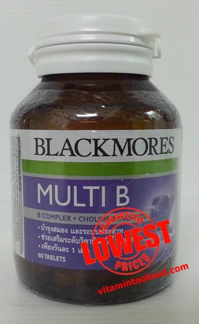Blackmores Multi B 60 เม็ด แบล็คมอร์ส มัลติ บี ถูกสุด ส่งฟรี