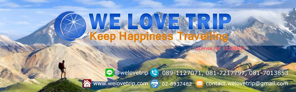 We Love Trip