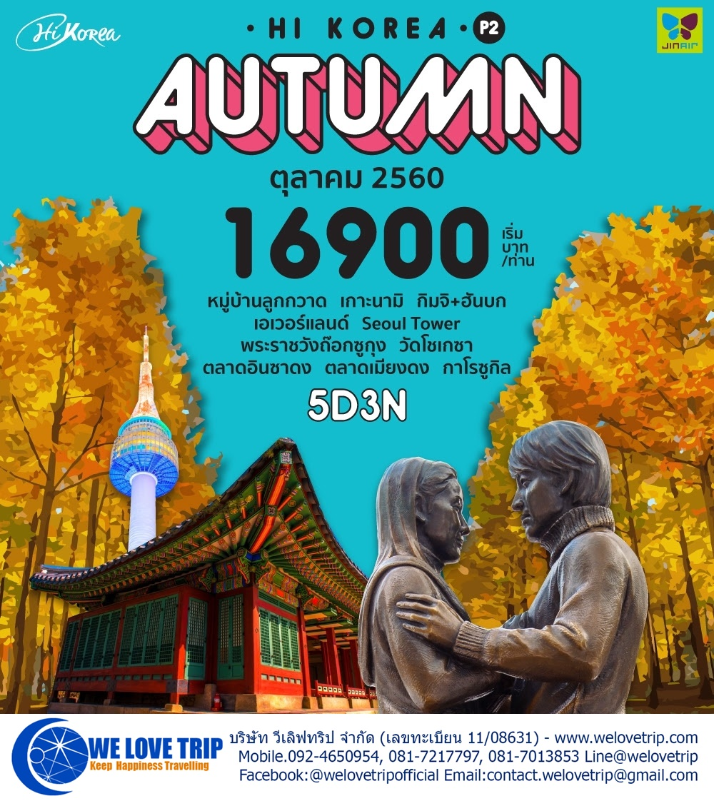 P2 HI KOREA AUTUMN เกาหลี 5วัน 3คืน (เดินทางตุลาคม)