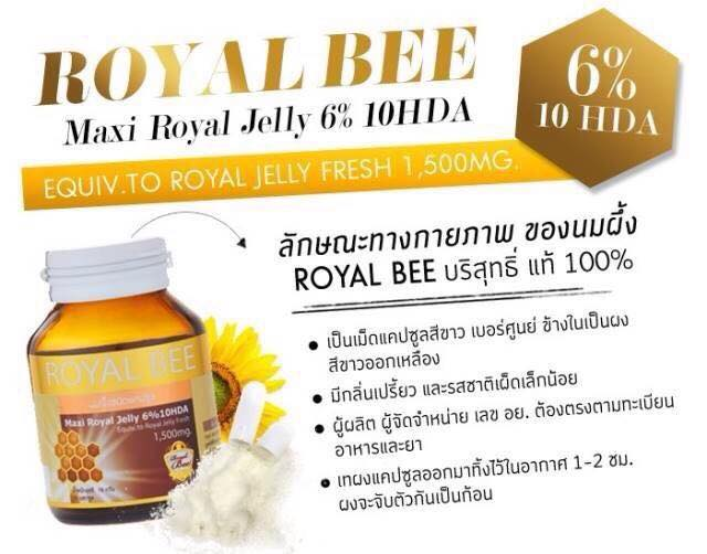 นมผึ้ง Royal Bee Maxi Royal Jelly 6% 10HDA