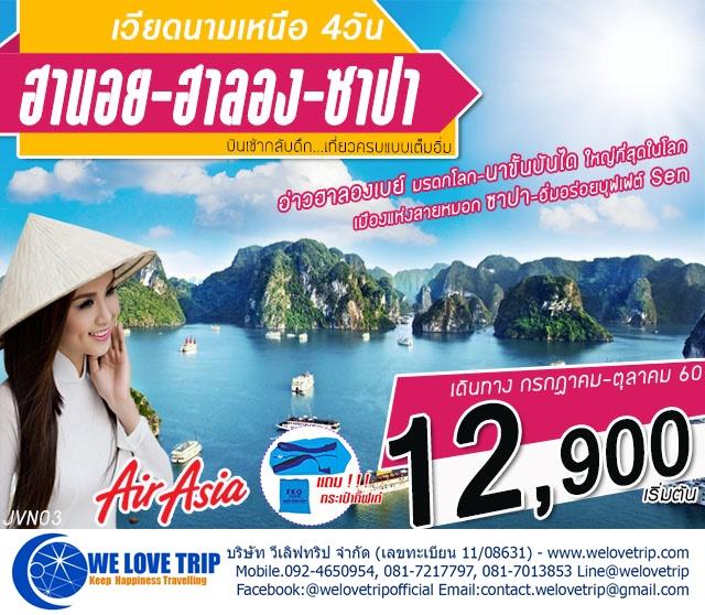 JVN03 เวียดนามเหนือ ฮานอย-ฮาลอง-ซาปา 4วัน 3คืน (วันนี้-ต.ค)