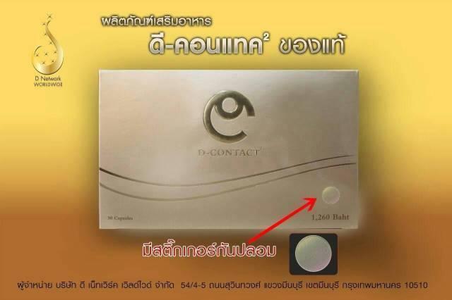 D Contact ดี คอนแทค บำรุงสายตา ของแท้ ราคาถูก ปลีก/ส่ง โทร 081-859-8980 ต้อม
