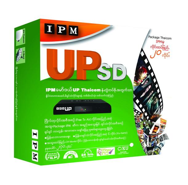 กล่องรับสัญญาณดาวเทียม IPM UP SD พม่ากล่องสีเขียว