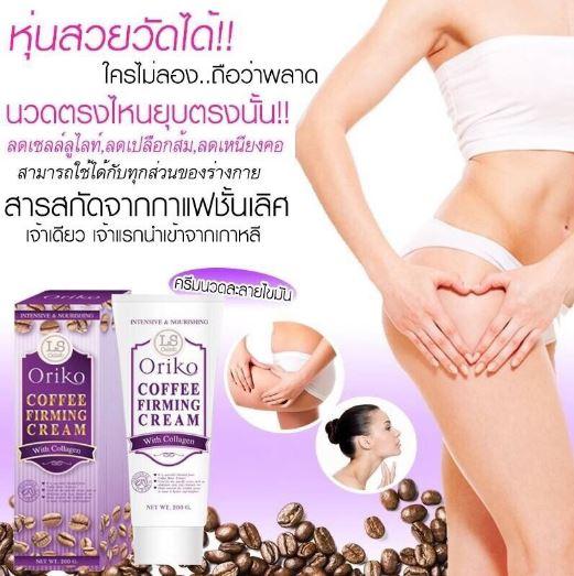 **พร้อมส่ง*LS Oriko Coffee Firming Cream ครีมมหัศจรรย์ นวดตรงไหน ยุบตรงนั้น ครีมนวดสลายไขมันง่ายๆ เป็นสารสกัดพิเศษ นำเข้ามาจากเกาหลี มีส่วนผสมของสารสกัดจากกาแฟ ช่วยลดเชลลูไลท์ ผิวเปลือกส้ม มีปัญหาตรงไหนทาได้เลย ใต้ค้างลำคอ และแขน ขา สะโพก เวลาทาจะรู้สึกแค