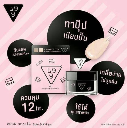 **พร้อมส่ง**LV99 Wink Smooth Sunscreen Cream UVA/UVB Protection 10 g. กันแดดสูตรเกาหลี เนื้อมูสบางเบา ทาง่ายขั้นตอนเดียว เผยผิวใสทันที ใช้ได้กับทุกสีผิว กันน้ำกันเหงื่อ คุมมัน ไม่เป็นคราบระหว่างวัน มีความเนื้อระเอียดเนียนนุ่ม น่าสัมผัส มีคุณสมบัติในการปกป