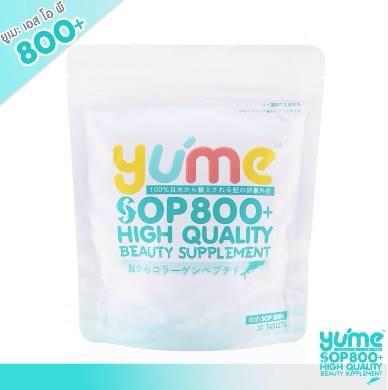 Yu'me SOP 800+ ยูเมะ เอส โอ พี 800 พลัส เคล็ดลับหน้าเด็ก